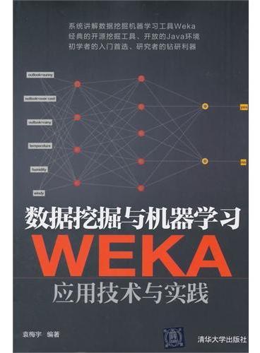数据挖掘与机器学习——WEKA应用技术与实践