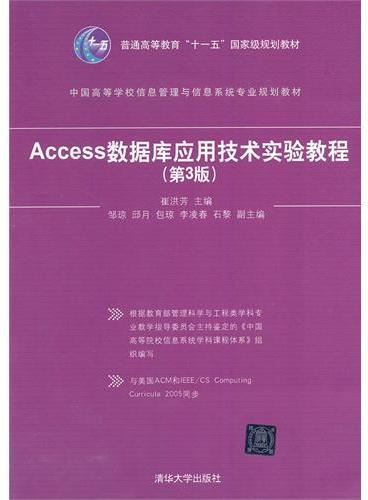 Access数据库应用技术实验教程(第3版)(中国高等学校信息管理与信息系统专业规划教?29