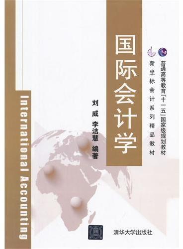 国际会计学(新坐标会计系列精品教材)