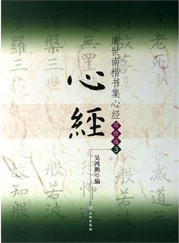 虞世南楷书集心经/写经选3(平)