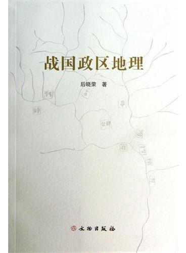 战国政区地理(平)