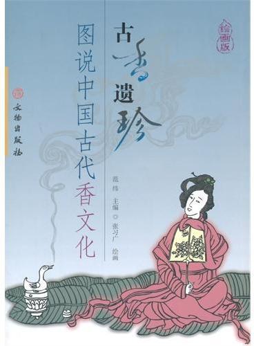古香遗珍——图说中国古代香文化