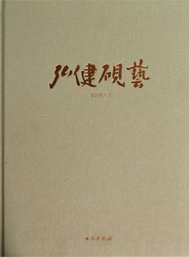 弘健砚艺(精)