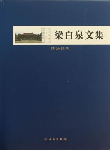 梁白泉文集·博物馆卷