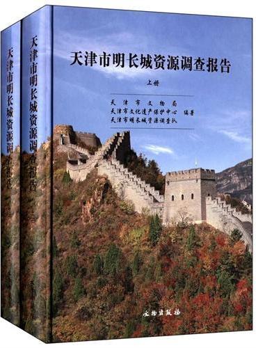 天津市明长城资源调查报告(精)