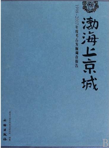 渤海上京城(上、下册)(精)