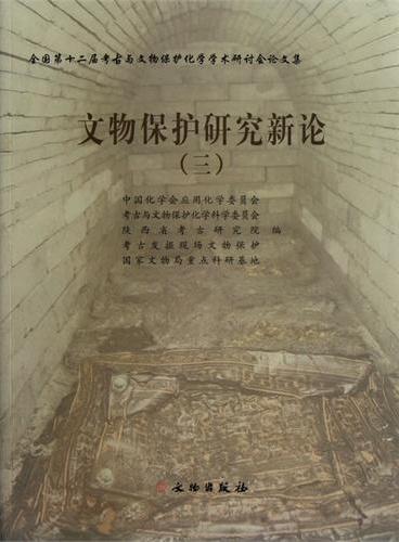 文物保护研究新论(三)(平)