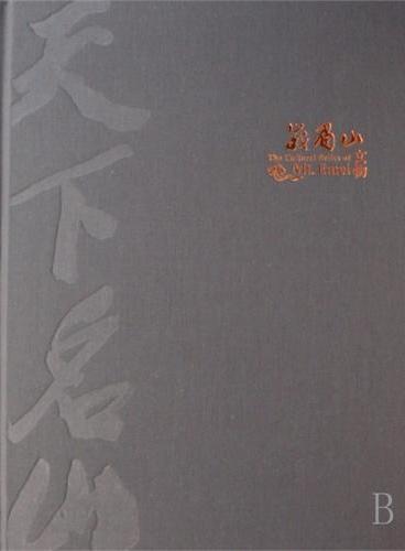 峨眉山文物(函套)