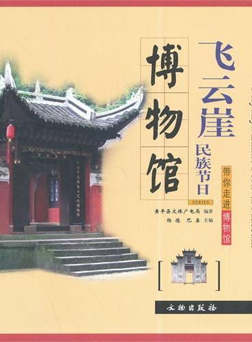 飞云崖民族节日博物馆