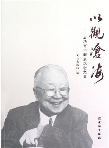 以观沧海:启功百年诞辰纪念文集(平)