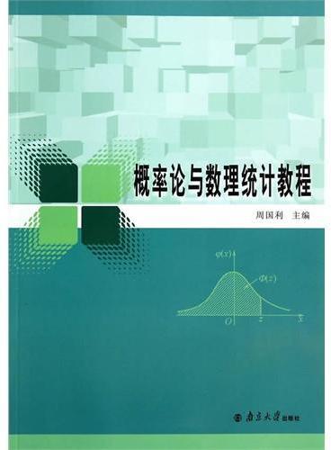 概率论与数理统计教程