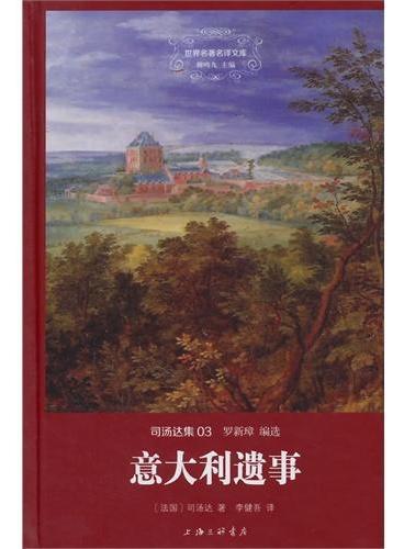 司汤达集:意大利遗事(世界名著名译文库)