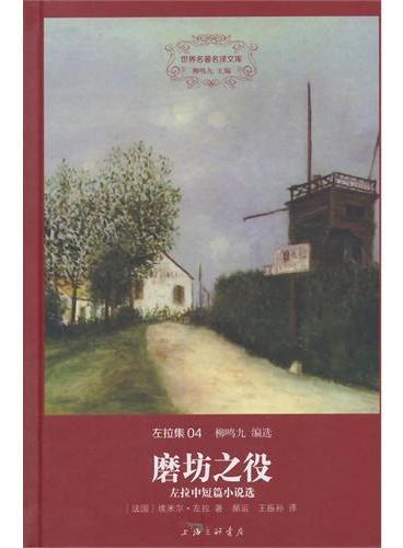左拉集:磨坊之役-左拉中短篇小说选(世界名著名译文库)