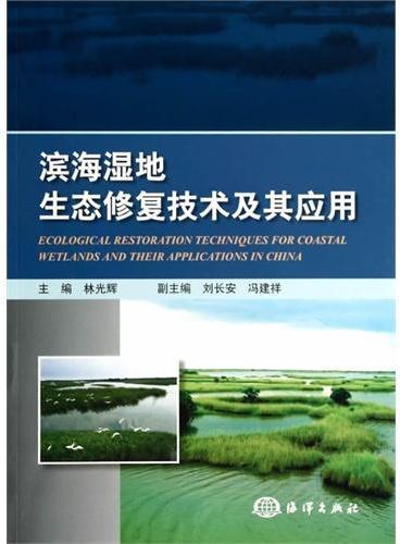 滨海湿地生态修复技术及其应用