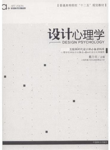 设计心理学(十二五高等)(1-1)