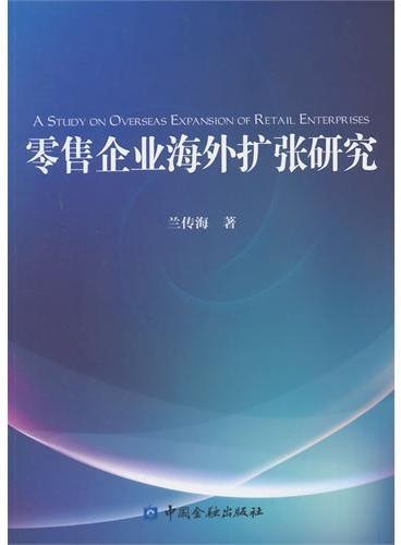 零售企业海外扩张研究