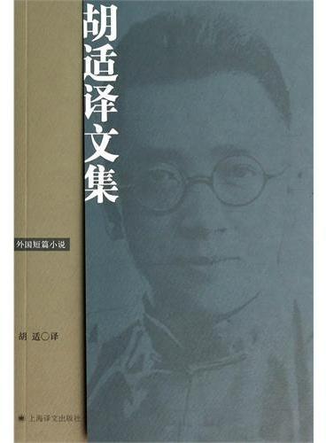 胡适译文集——外国短篇小说