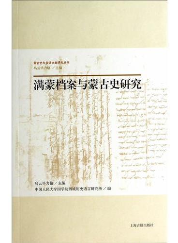 满蒙档案与蒙古史研究