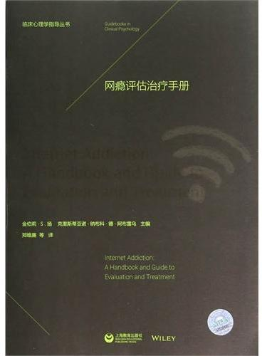 网瘾评估治疗手册