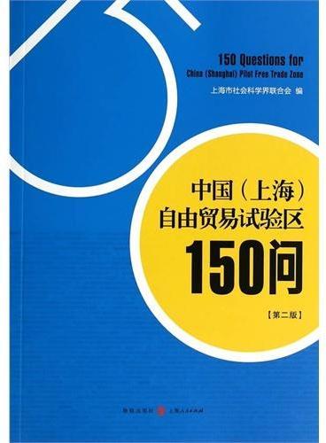 中国(上海)自由贸易试验区150问(第二版)