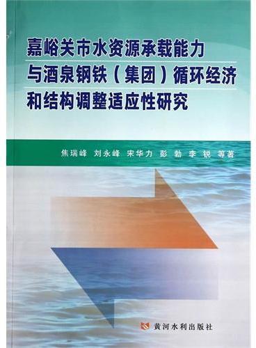 嘉峪关市水资源承载能力与酒泉钢铁(集团)循环经济和结构调整适应性研究