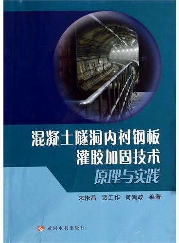 混凝土隧洞内衬钢板灌胶加固技术原理与实践