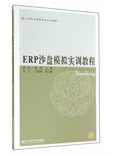 21世纪应用型本科规划教材·ERP沙盘模拟实训教程