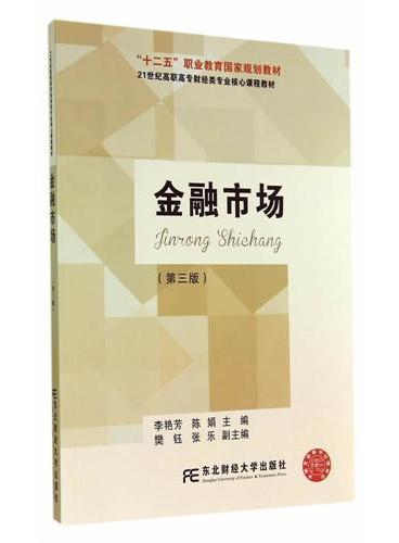 """""""十二五""""职业教育国家规划教材·21世纪高职高专财经类专业核心课程教材·金融市场(第三版)"""