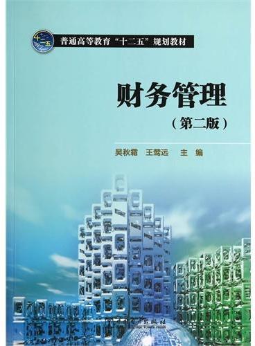 """普通高等教育""""十二五""""规划教材 财务管理(第二版)"""