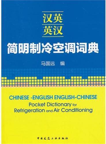 汉英-英汉简明制冷空调词典