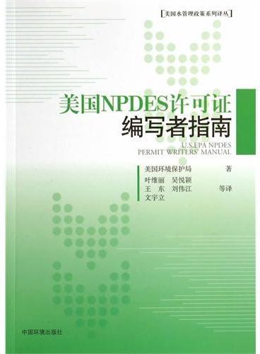 美国NPDES许可证编写者指南