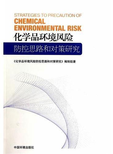 化学品环境风险防控思路和对策研究