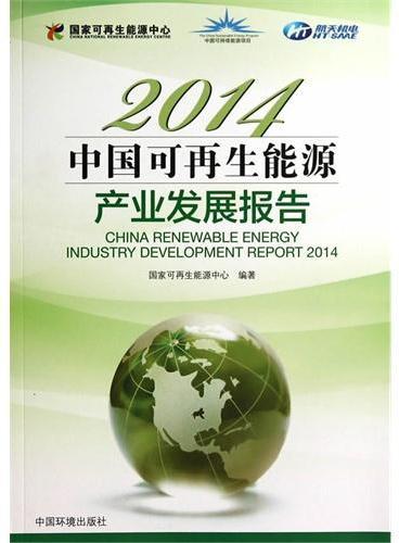 2014中国可再生能源产业发展报告
