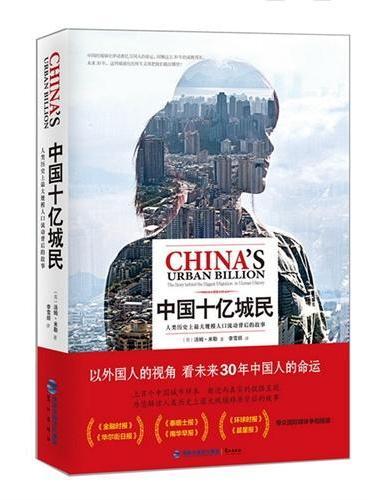 《中国十亿城民——人类历史上最大规模人口流动背后的故事》