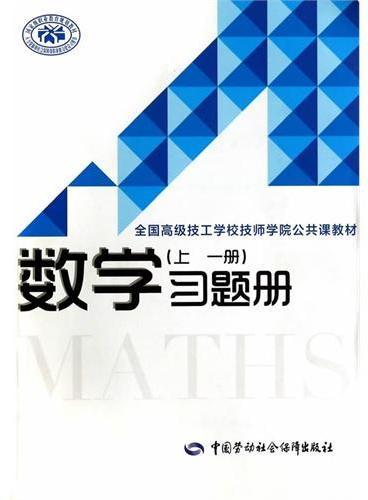 数学(上 一册)习题册
