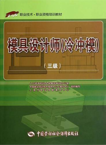 """模具设计师(冷冲模)三级——""""1+X""""职业技术·职业资格培训教材"""