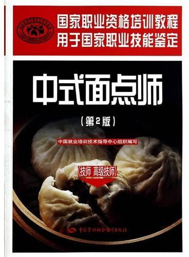 中式面点师(技师 高级技师)(第2版)——国家职业资格培训教程