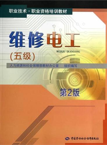 维修电工(五级)第2版--职业技术·职业资格培训教材