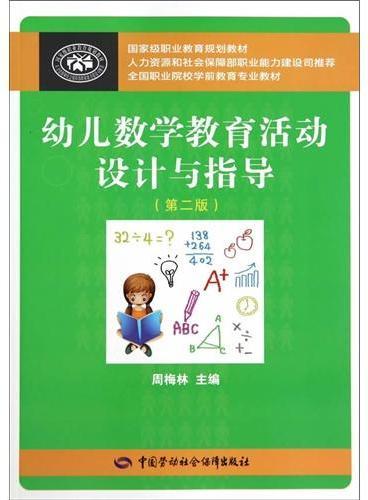 幼儿数学教育活动设计与指导(第二版)