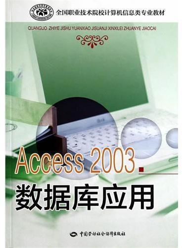 Access 2003数据库应用