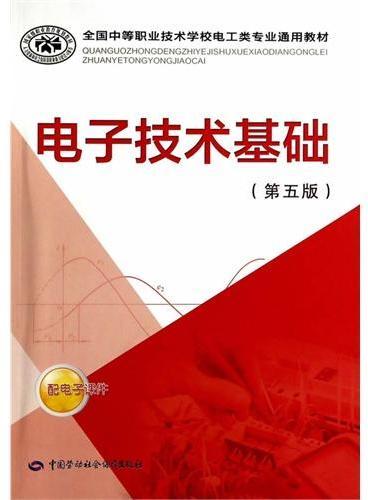 电子技术基础(第五版)