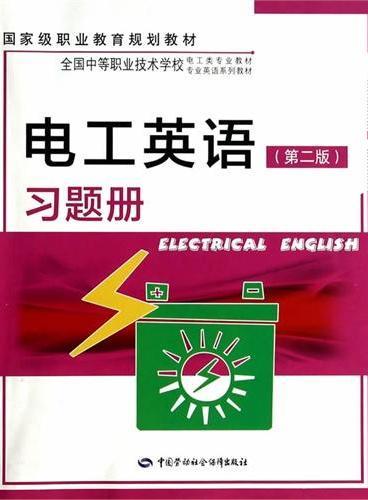 电工英语(第二版)习题册