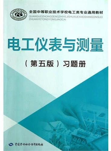电工仪表与测量(第五版)习题册