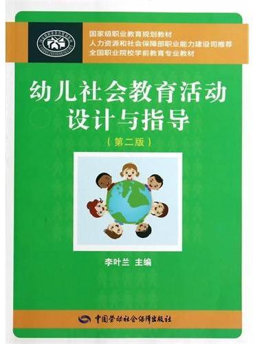 幼儿社会教育活动设计与指导(第二版)