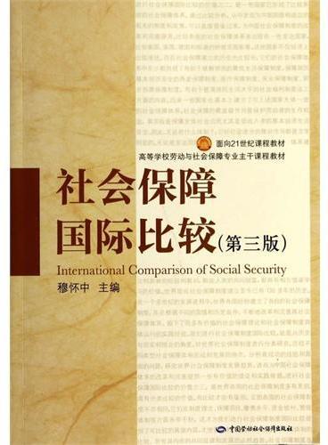 社会保障国际比较(第三版)