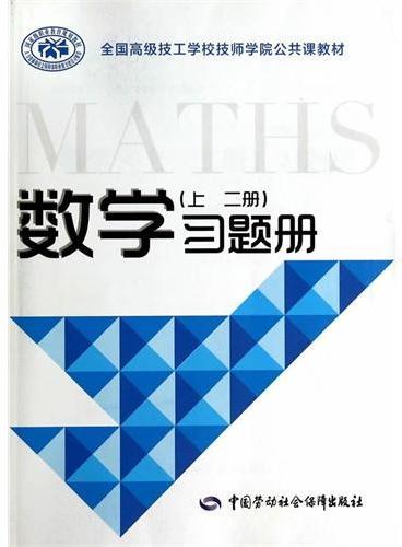数学(上 二册)习题册