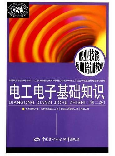 电工电子基础知识(第二版)