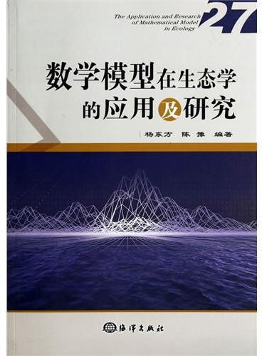 数学模型在生态学的应用及研究(27)