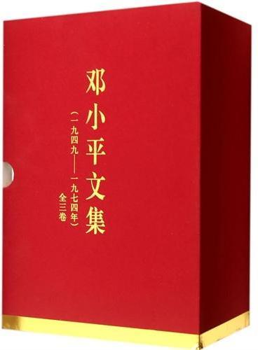 邓小平文集(一九四九——一九七四年)特精装