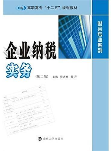 """高职高专""""十二五""""规划教材·财会专业系列/企业纳税实务(第二版)"""